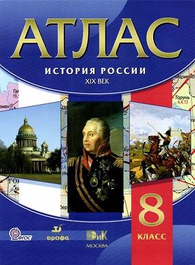 http://galina-soleil.narod.ru/atlas_8_kl.jpg