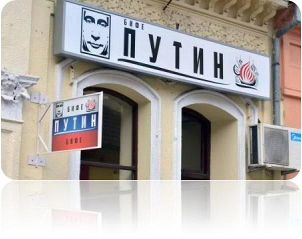 "кафе ""Путин"" в Сербском городе"
